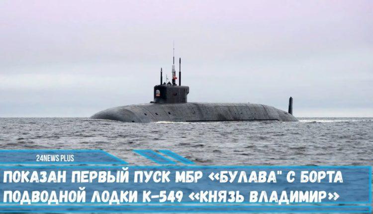 Показан-первый-пуск-МБР-«Булава»-с-борта-подводной-лодки-K-549-«Князь-Владимир»проекта-955А«Борей-А»