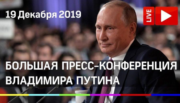 Большая-пресс-конференция-Владимира-Путина-19-декабря-2019.-Прямая-трансляция