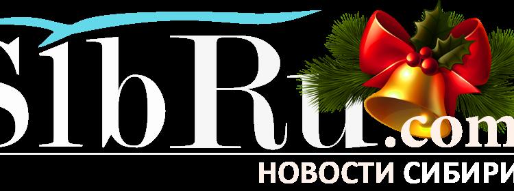 SibRu.com   Новости Сибири