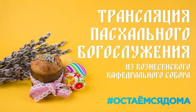 ПАСХАЛЬНОЕ-БОГОСЛУЖЕНИЕ-ПАСХА-2020-трансляция-Телеканала-ОТС