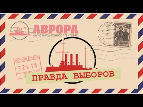 Правда-выборов-Роде-Шурыгин