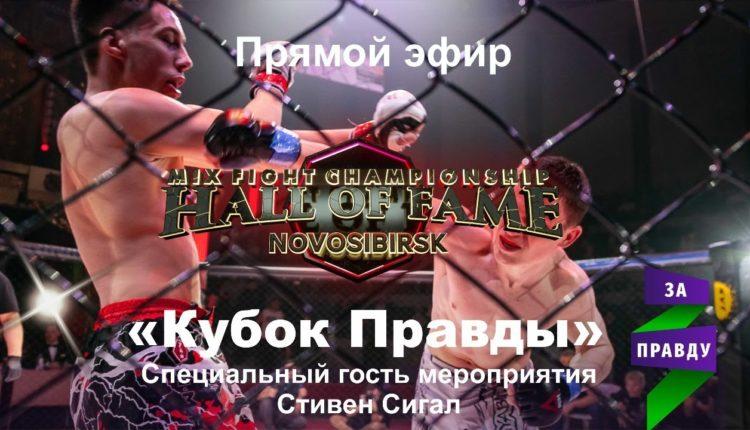 Чемпионат-Hall-of-Fame-Кубок-Правды